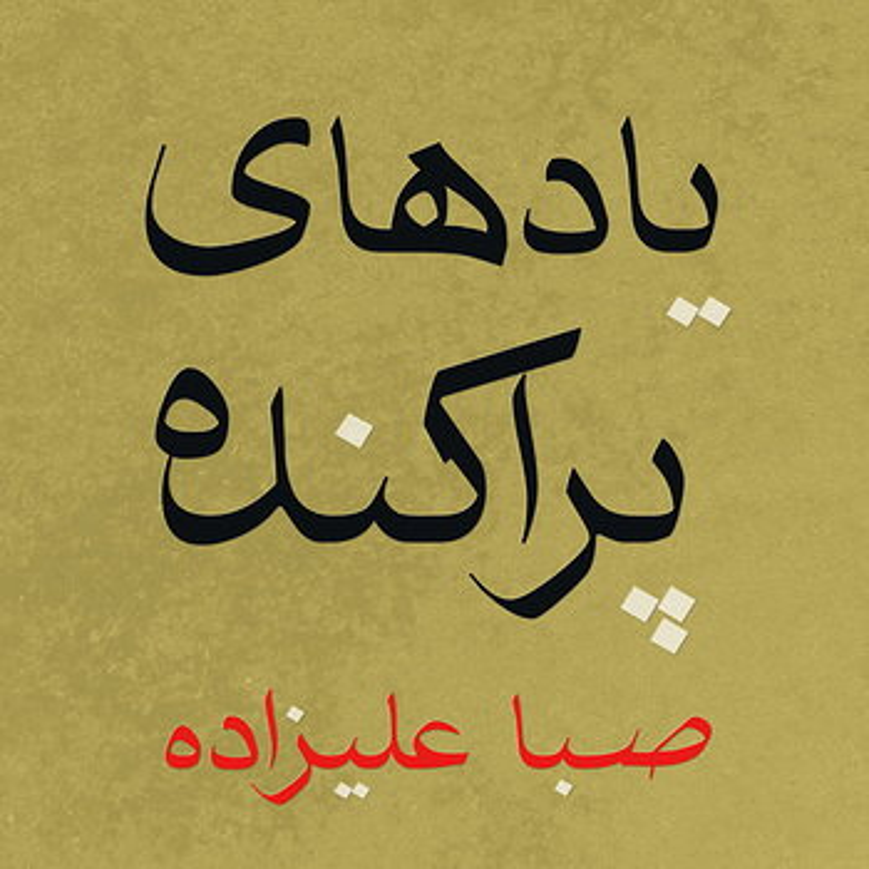 Cover art - Saba Alizadeh: Scattered Memories