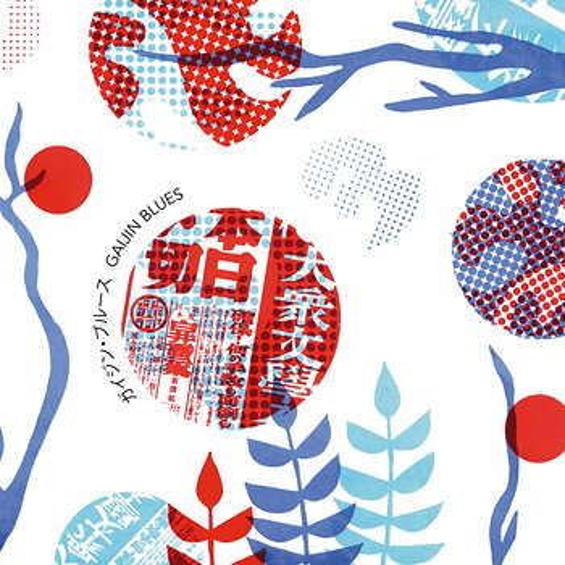 Cover art - Gaijin Blues: Gaijin Blues