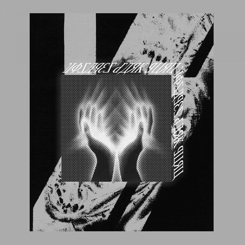 Cover art - Visages: Dark Guru EP