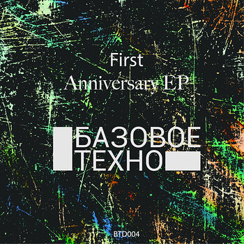 Cover art - Various Artists: First Anniversary