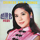 Cover art - Lily Chao: Chinese Folks Songs