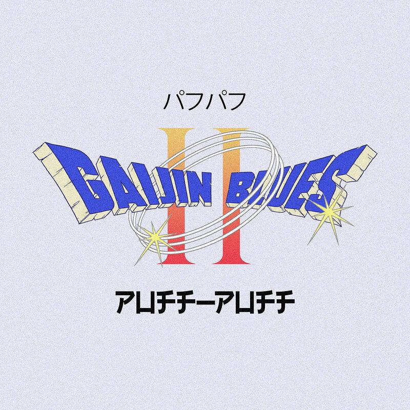 Cover art - Gaijin Blues: Puff-Puff