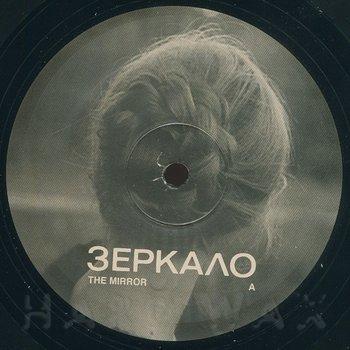 Cover art - Eduard Artemiev: The Mirror / Stalker Original Soundtracks