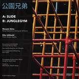 Cover art - Masami Akita & Eiko Ishibashi: Kouen Kyoudai