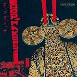 Cover art - Various Artists: Pop Makossa