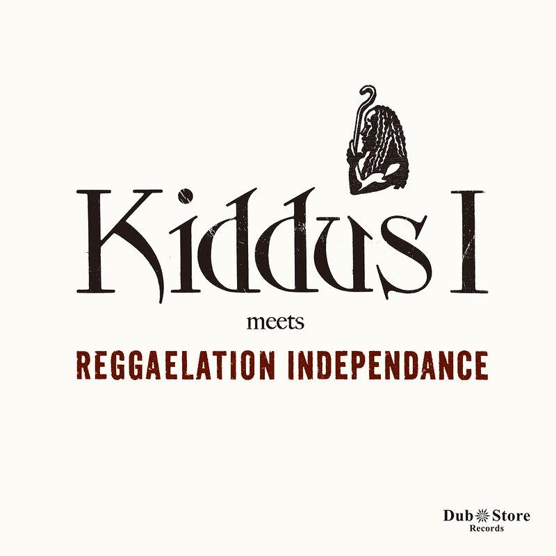 Cover art - Reggaelation Independance: Kiddus I Meets Reggaelation Independance