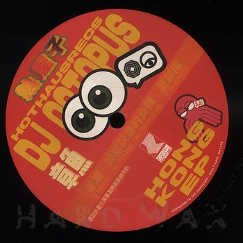 Cover art - DJ Octopus: Hong Kong EP