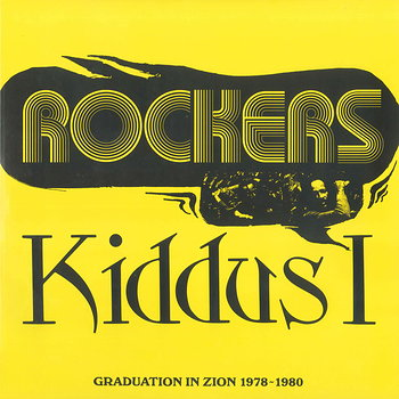 Cover art - Kiddus I: Rockers: Graduation In Zion 1978-1980