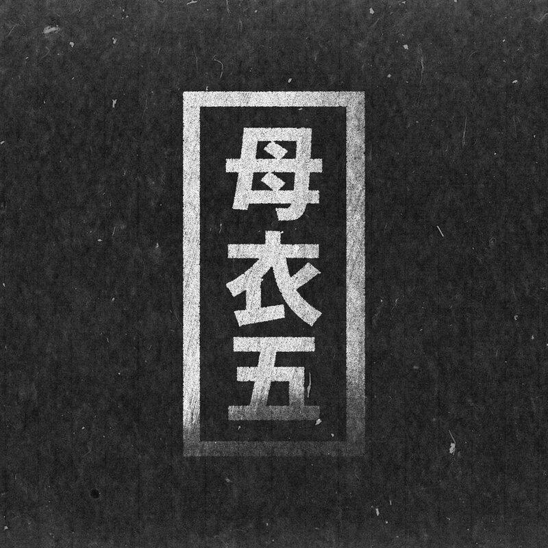 Cover art - Kiyoko: Kiyoko EP