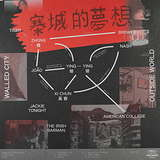 Cover art - KWC 92: Dream Of The Walled City O.S.T.