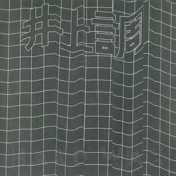 Cover art - Inoue Shirabe: Achromatic Illusion EP