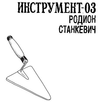 Cover art - Rodion Stankevich: ADA
