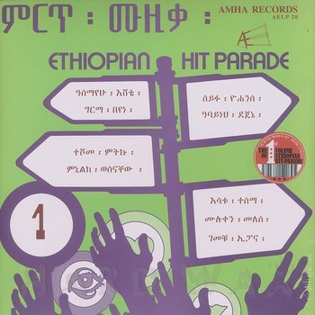 Cover art - Various Artists: Ethiopian Hit Parade Vol. 1