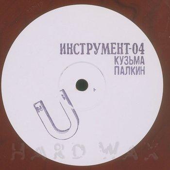 Cover art - Kuzma Palkin: Sierpinski Curve