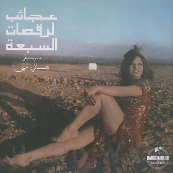 Cover art - Hany Mehanna: The Miracles Of The Seven Dances
